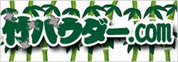 竹パウダー.com